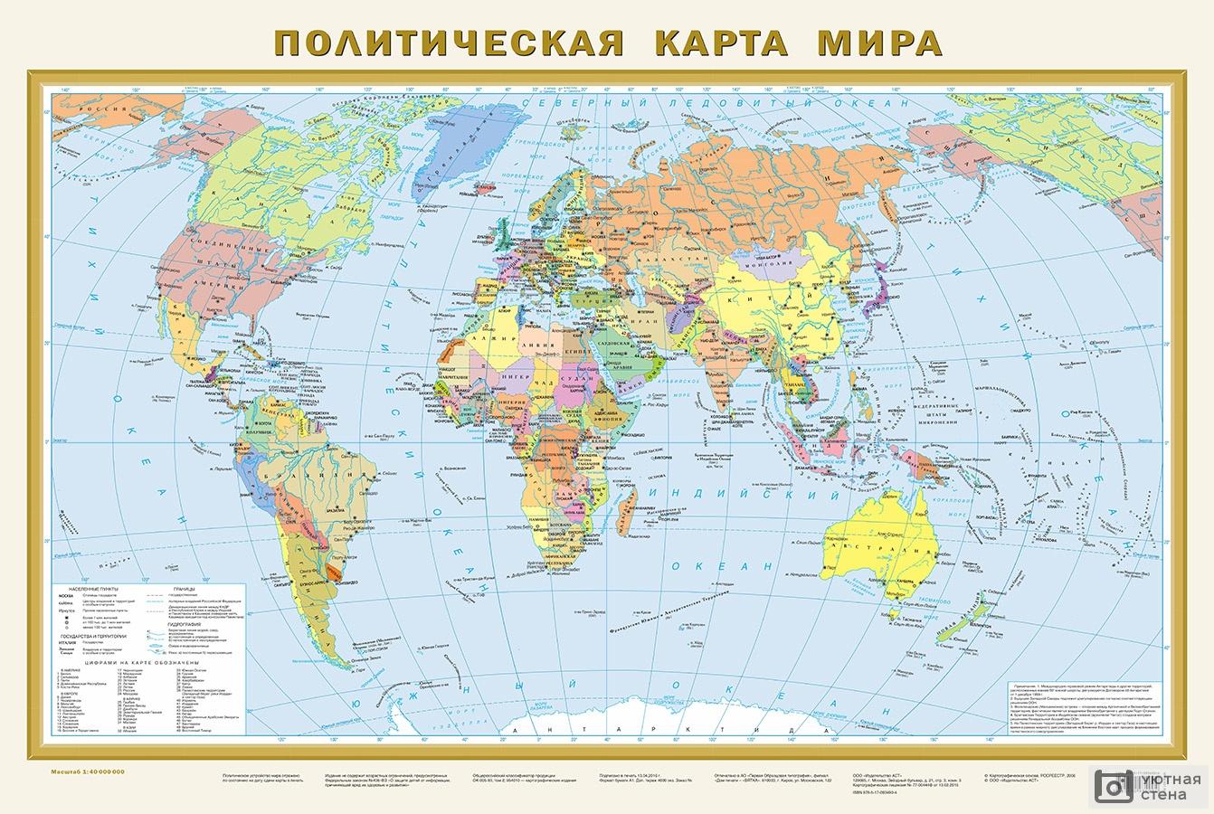 Fotooboi Politicheskaya Karta Mira Na Russkom Yazyke Art 060065